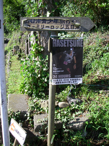 Hasetsune_poster