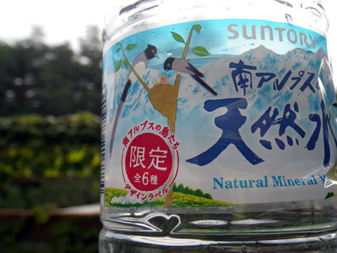 Sankouchou_bottle