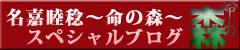Inochi_banner11